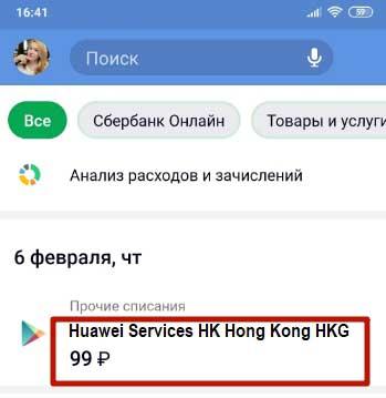 списание в пользу Huawei Services HK Hong Kong HKG