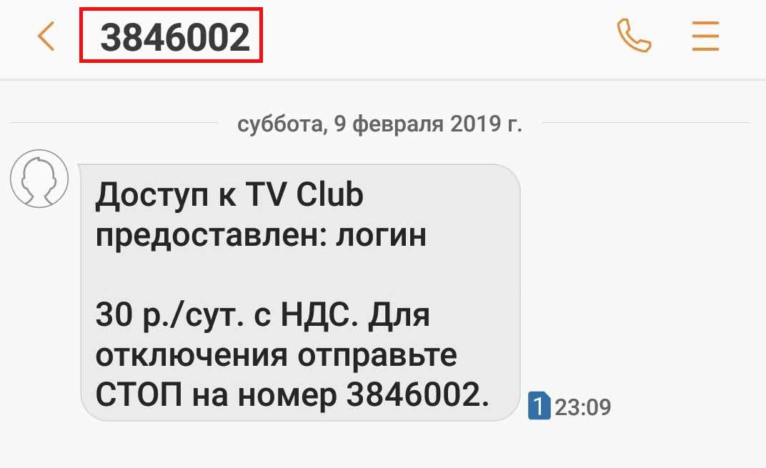 СМС от 3846002