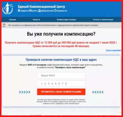 Что за сайт Компенсация.инфо (compensatciya.info)?