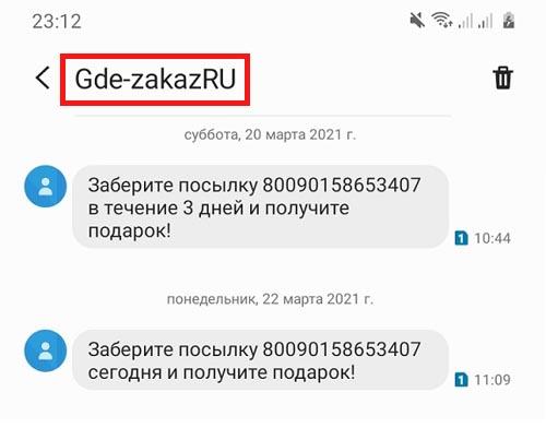 СМС от Gdezakaz.RU