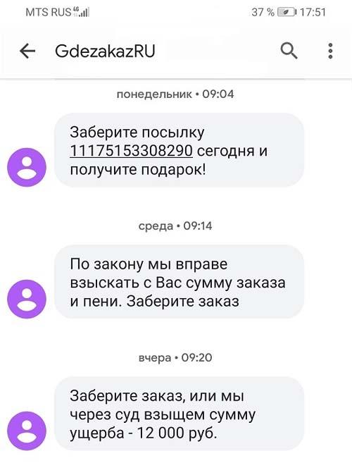Угрозы от Gdezakaz.ru