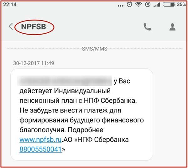 сообщение от NPFSB