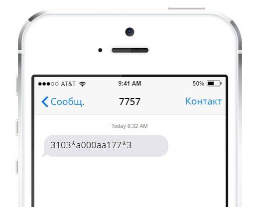 Пришло СМС с номера 7757 с кодом подтверждения: что это значит