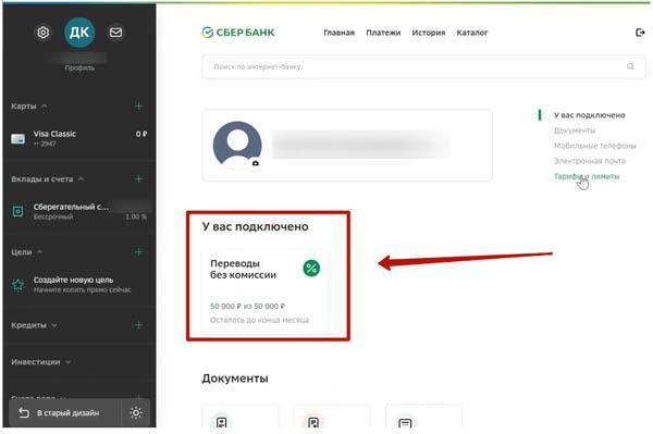 Как отключить подписку в Сбербанк на переводы без комиссии?