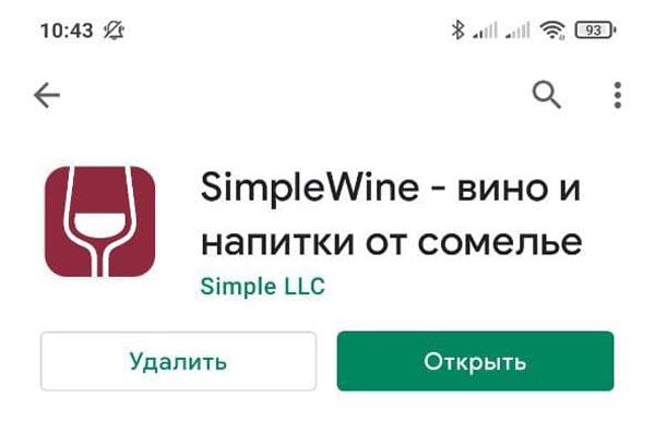 Simple Wine пришел код по СМС: что это такое