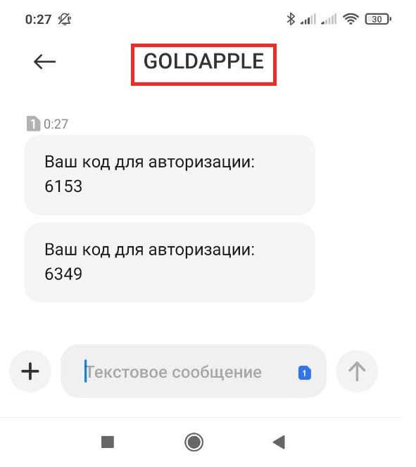 """СМС от GOLDAPPLE """"Ваш код для авторизации"""""""