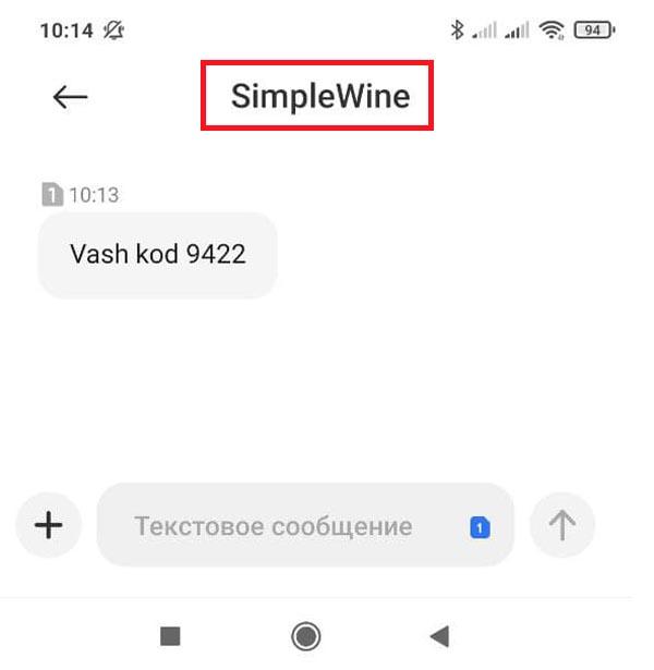 СМС от Simple Wine Ваш код 9422