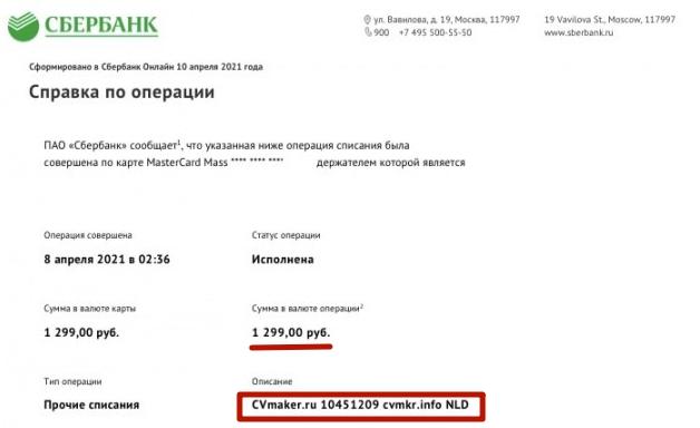 CVmaker.ru - списали деньги: как отменить подписку и вернуть средства