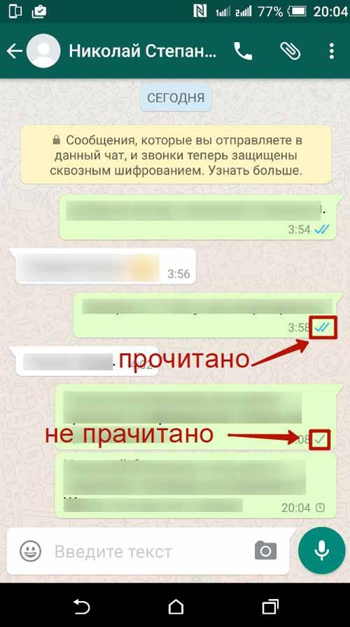 Отправленное, но не доставленное сообщение Посланник