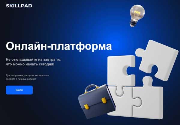 онлайн платформа Скилл Пад