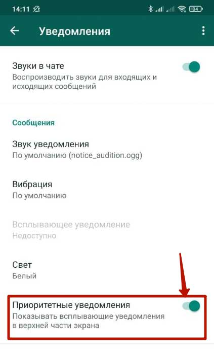 СМИ описали схему расшифровки сообщений из личных чатов во WhatsApp