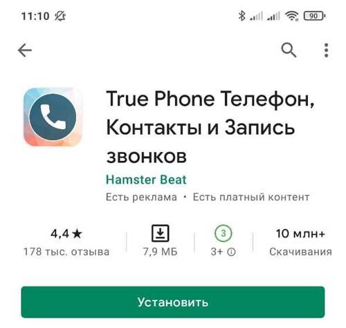 Как узнать как ты записан в телефоне у другого человека