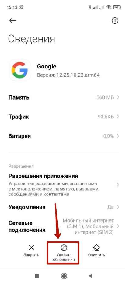 Ошибка com.google.android.apps.gsa.tasks.m – что это, как исправить
