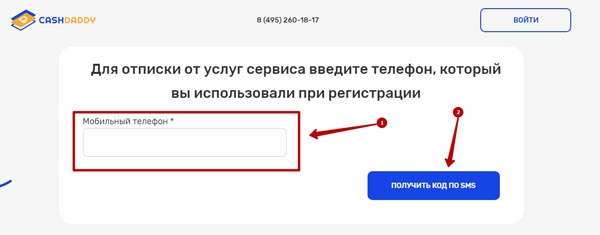 CashDaddy Sankt-Peterb RUS списывают деньги – как отключить подписку, отзывы