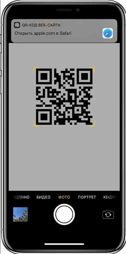 Как сохранить QR код на телефоне: Андроид и Айфон