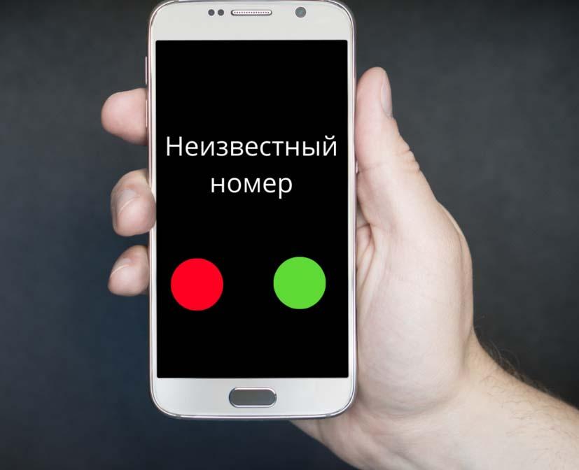 звонят с неизвестного номера