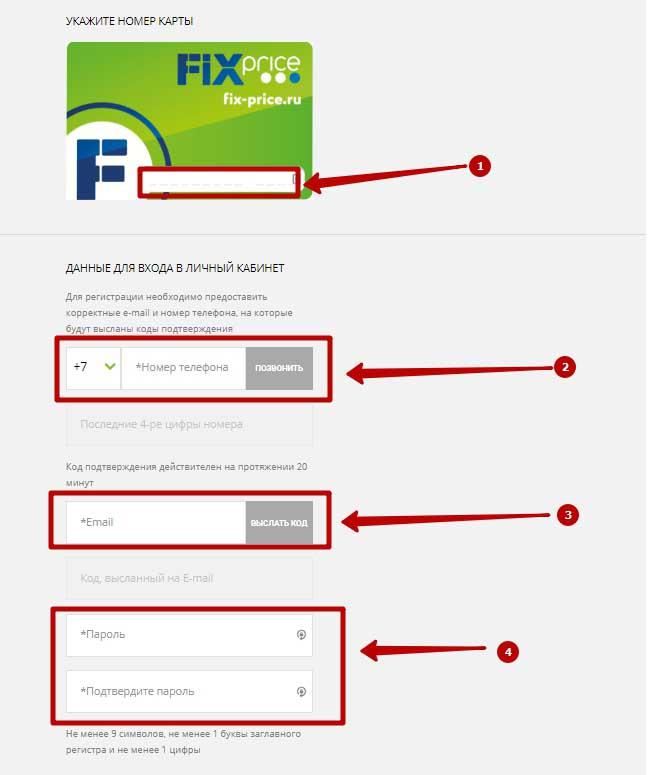 Как активировать карту Фикс-прайс - регистрация по номеру карты