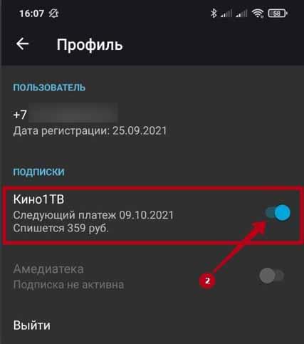 Кино1ТВ.ру как отменить подписку на сайте, Андроид или Айфон