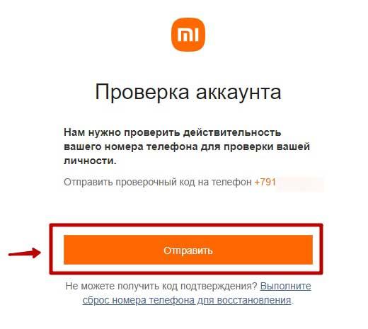 Не удалось активировать SMS позиционирование в Xiaomi: что делать, как отключить