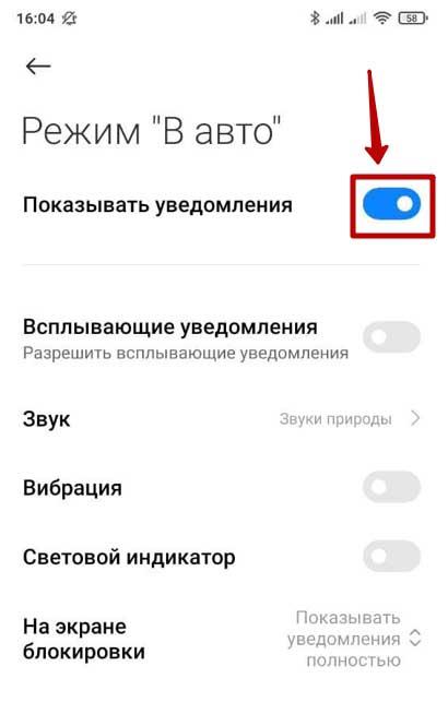 Приложение для вождения включено на Андроид: что это значит, как отключить