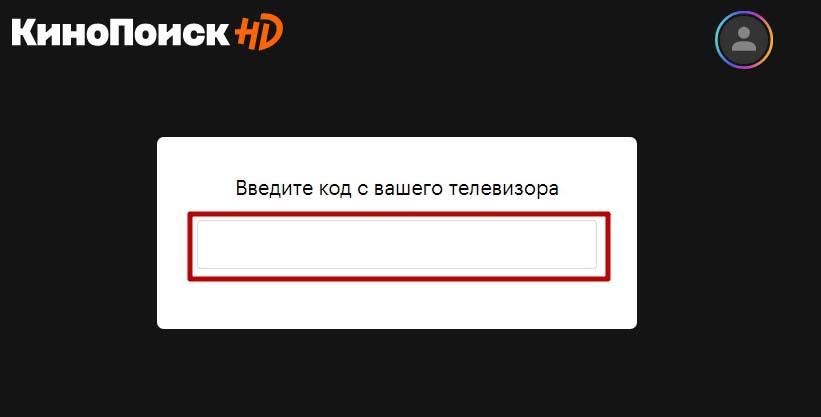 Kinopoisk.ru/code ввести код с телевизора, авторизоваться