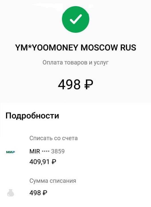YM Yoomoney gorod Moskva RUS списали деньги с карты: что делать, как вернуть
