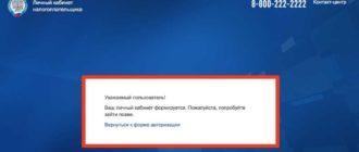 сообщение на сайте nalog.ru