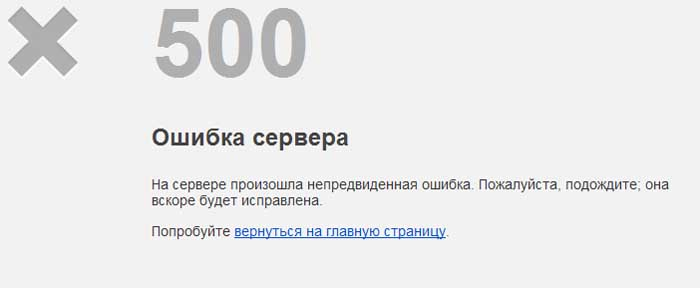 код ошибки 500