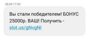 пример мошеннических СМС