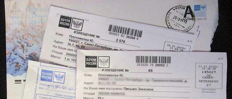 почтовое извещение