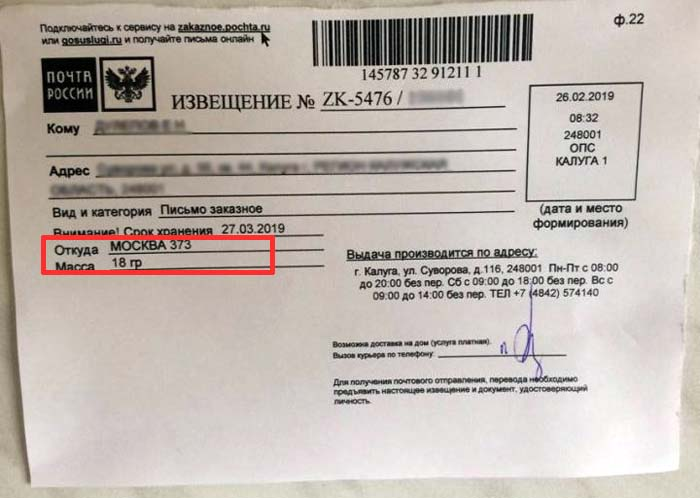 почтовое извещение ZK