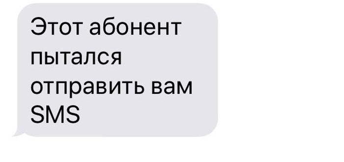 смс уведомление