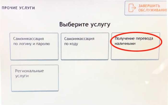 Получение перевода в банкомате