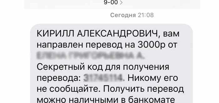 СМС от Сбербанк