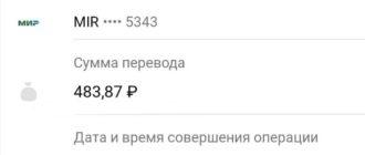 информация о платеже в Сбербанк Онлайн