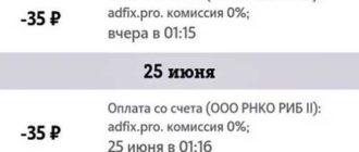 ооо рнко риб ii adfix pro