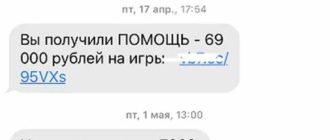 спам-рассылка