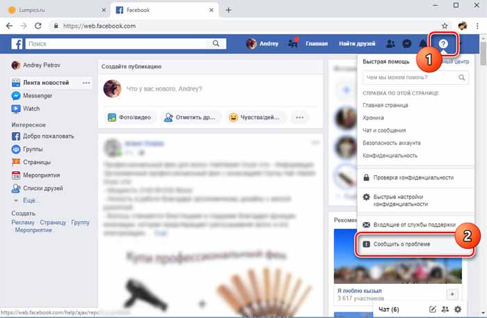 служба поддержки Facebook