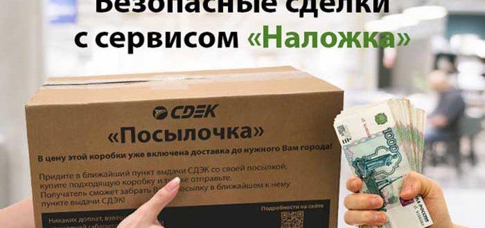 Безопасная сделка с сервисом Наложка