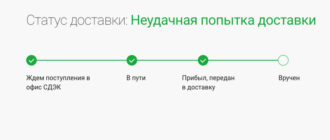 статус посылки на сайте cdek.ru
