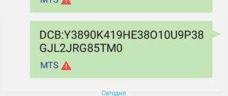 СМС от МТС
