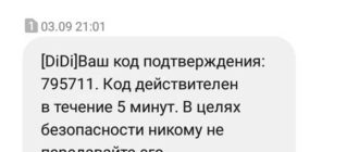 SMS от DiDi