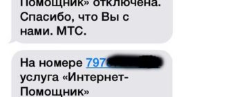 пришла СМС от МТС