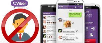 удалили или заблокировали в Viber