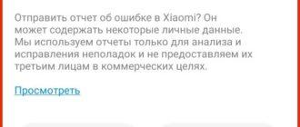 """уведомление о ошибке """"msa"""" на Xiaomi"""