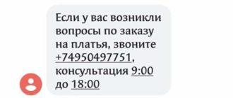 СМС от GAMMAMEDIA