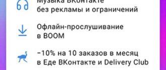 VK Combo «Подписка недоступна в вашем регионе»