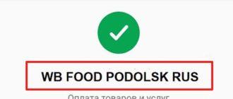 списание в Сбербанк Онлайн WB Food Podolsk RUS