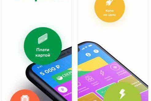 приложение СберКидс