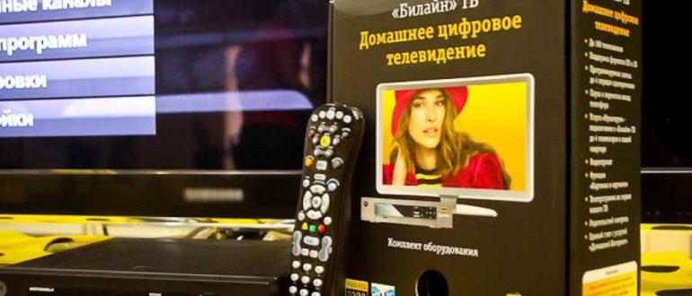 приставка Билайн ТВ
